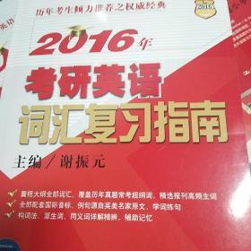2016年考研英语词汇复习指南