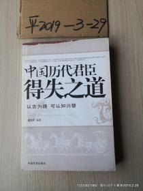 中国历代君臣得失之道 唐忠民 著 / 中国言实出版社