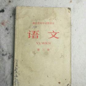 1974年《湖北省高中试用课本~语文(第三册)》