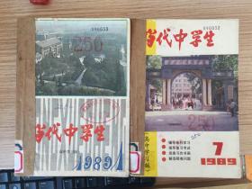 当代中学生(高中学习版) 1989年全年12期合订两本