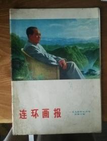 连环画报【1974年7期】