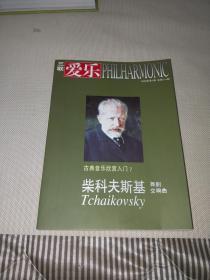 古典音乐欣赏入门 7 柴可夫斯基舞剧交响曲