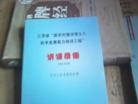 江苏省新农村建设带头人科学发展能力培训工程 DVD