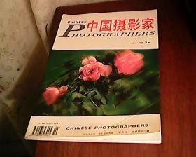中国摄影家.1998年第5期