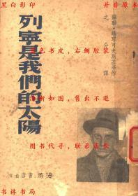 列宁是我们的太阳-玛耶可夫斯基等作 之分译-民国海燕书店刊本(复印本)