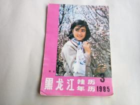 黑龙江挂历年历 1985年第3期