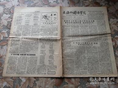 又《上海外国语学院》院刊 2019年08月24日 第64期 八开四版 本期内容《认真学习中共八届六中全会文献》等