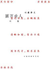 人世百图-靳以著-民国文化生活出版社刊本(复印本)