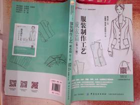 服装制作工艺 成衣篇(第3版)