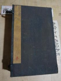 老线装书函套1个29X18X7.5CM