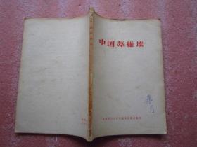 中国苏维埃  内页干净品佳