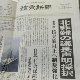 日文报纸: 读卖新闻 2012.4.17(共38个版面)