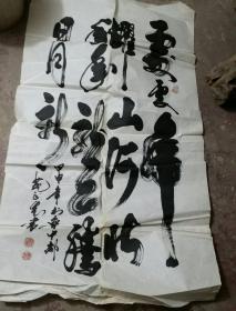 汶上县书画作品075