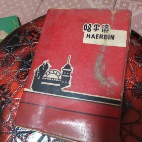 记录中医的 日记本