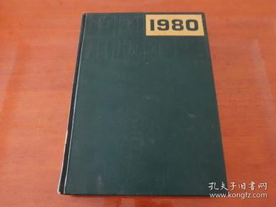 中国出版年鉴1980年 创刊号