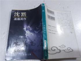 原版日本日文书 沈默 远藤周作 株式会社新潮社 1994年5月 64开软精装