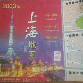 上海地图2003年11月第7版
