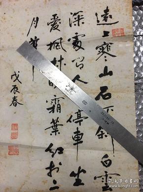 著名诗人、上海佛协副会长 王怡白 书法
