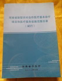 河南省新型农村合作医疗基本诊疗项目和医疗服务设施范围目录【试行】