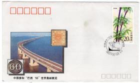 纪念封-----1993年巴西集邮展览,外展封 WZ-64