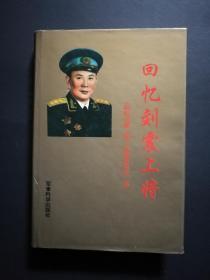 回忆刘震上将(刘震将军夫人签名赠本)