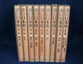 书的日本史 日本书法史  全9卷  全9册  1975年  平凡社  带盒套  品好包邮