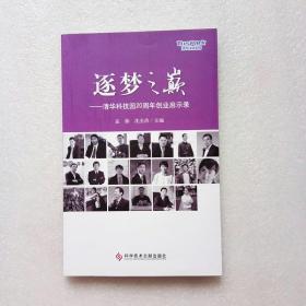 逐梦之巅:清华科技园20周年创业启示录