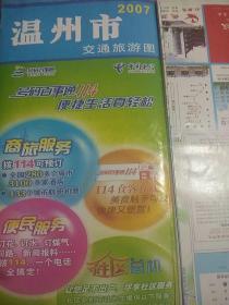 温州市交通旅游图2007年一月第一次印刷