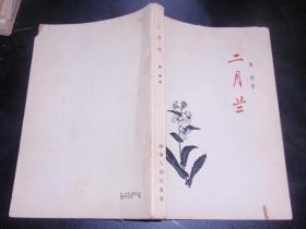 二月兰 李润章插图本(天津著名作家左森私藏,扉页和封面有左森的签名,1963年1版2次!)080307-b