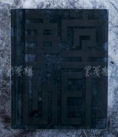 著名书法家、中国书协理事 洪厚甜(净堂) 签赠本《净堂心印》一册(四川美术出版社 2009年一版一印)  HXTX101511