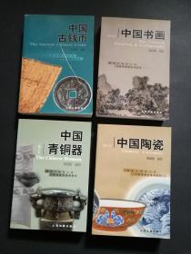 中国青铜器(修订本)中国书画(修订本)中国陶瓷(修订本)中国古钱 四本合售 四本都是一版一印 私藏品佳