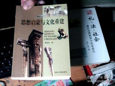 思想启蒙与文化重建        QQ2