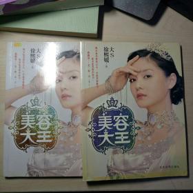 美容大王+美容大王2【2本合售】