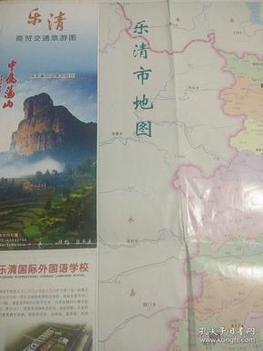 乐清商贸交通旅游图