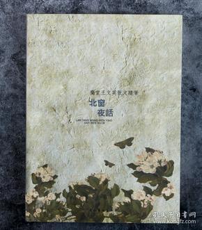 著名书法家、画家、散文作家 王文英 签赠本《北窗夜话 兰堂王文英散文随笔》一册(文化艺术出版社 2010年一版一印)  HXTX101512