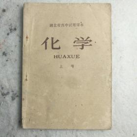 1977年《湖北省高中试用课本~化学(上册)》