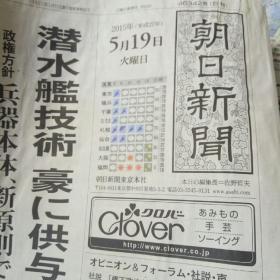 日文报纸: 朝日新闻2015.5.19(共34个版面)