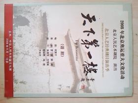 话剧节目单:天下第一楼(北京人艺:王长立等。奥运文化活动)