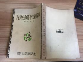 中国新文学运动史资料