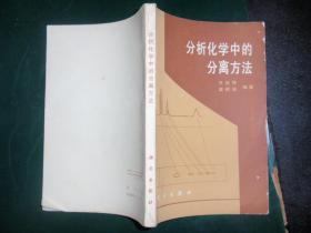 分析化学中的分离方法(作者王应玮签名赠书) 060106