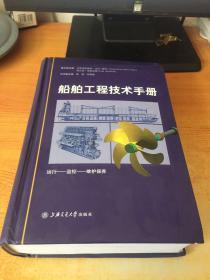 船舶工程技术手册:运行-监控-维护保养