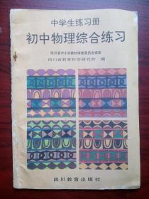 初中物理中学生练习册,初中物理辅导,有答案,初中物理1993年版