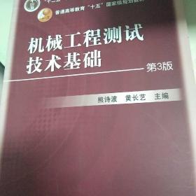 """机械工程测试技术基础(第3版)/普通高等教育""""十五""""国家级规划教材"""