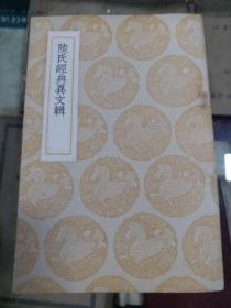 丛书集成初编--陆氏经典异文辑(民国二十六年六月初版)