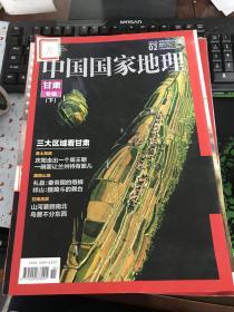 正版现货! 中国国家地理2016  02 664期