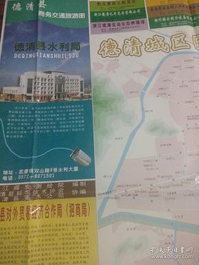 德清县商务交通旅游图