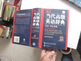 朗文当代高级英语辞典(英英.英汉双解) 新版
