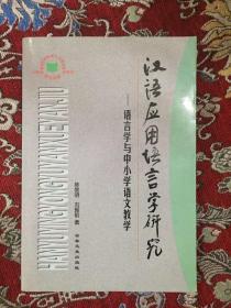 汉语应用语言学研究——语言学与中小学语文教学