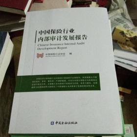 中国保险行业内部审计发展报告