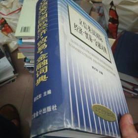 立信英汉国际经济贸易金融词典
